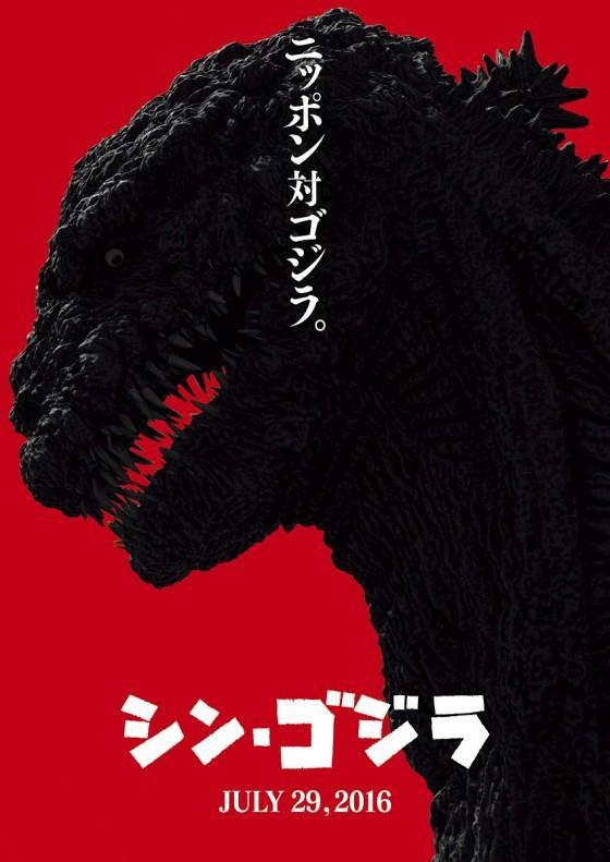 Godzilla Resurgence Movie Poster 2016