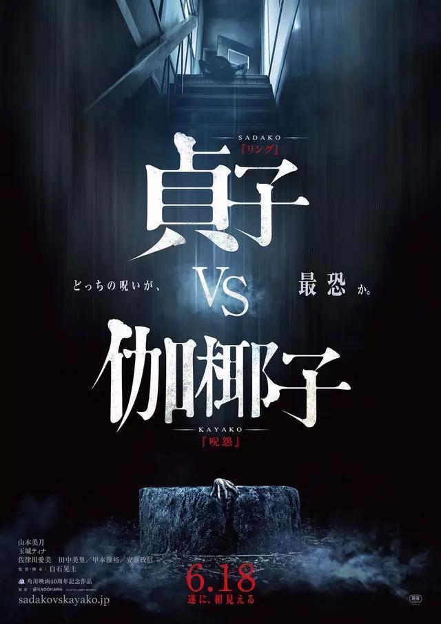 Sadako vs. Kayako (貞子 vs. 伽椰子) 2016 Movie Poster