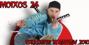 Μοίχος 24: Συνέντευξη 2010