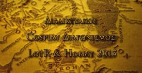 Διαδικτυακός cosplay διαγωνισμός LotR & Hobbit 2015